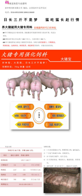 强化大猪宝(大猪专用催肥料)